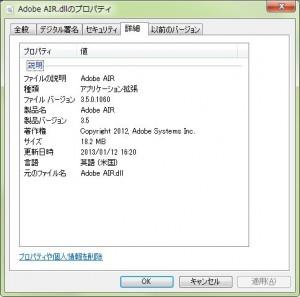 Adobe AIR.dllのプロパティ