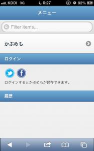 kabumemo_login