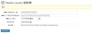S3バケット S3 URL