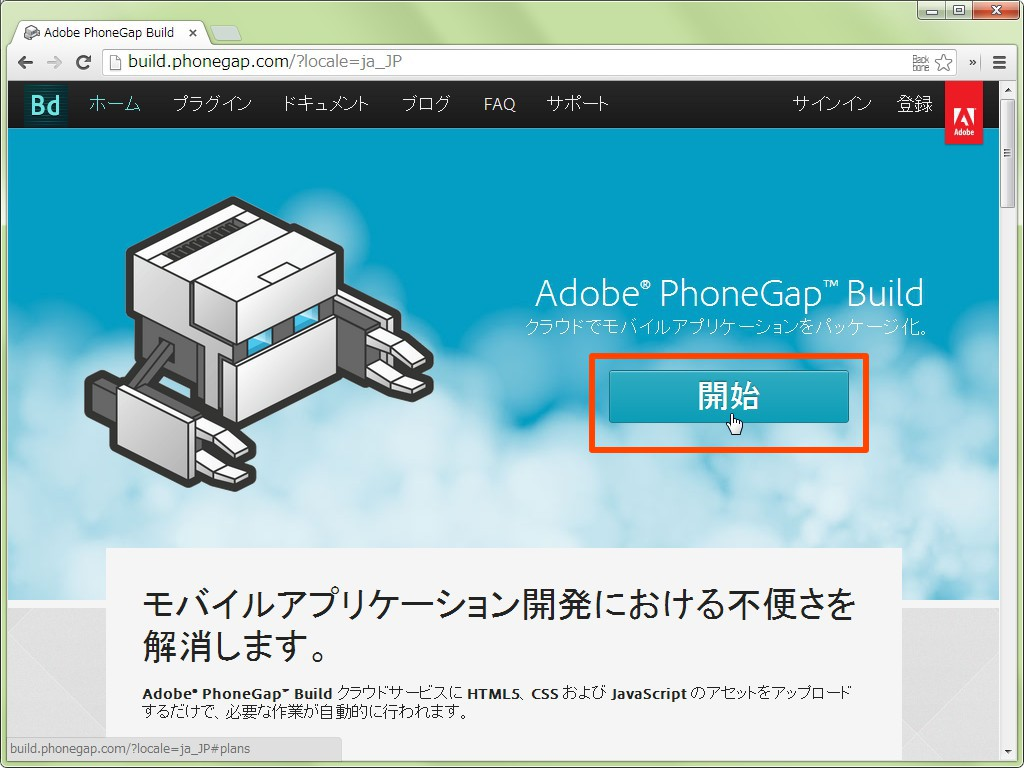 Adobe PhoneGap Build Japanese Start