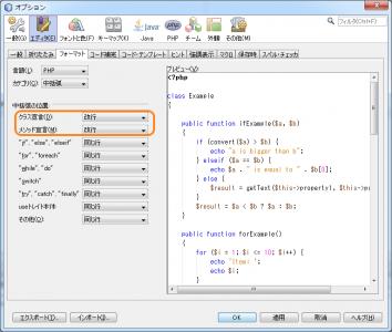 NetBeans Format PHP PSR-2