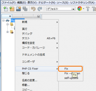 netbeans_php_cs_fixer_fix